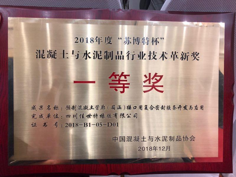 """2018年度""""苏博特杯""""技术革新一等奖"""